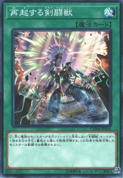 画像1: 【遊戯】再起する剣闘獣【ノーマル/魔法】CHIM-JP056 (1)