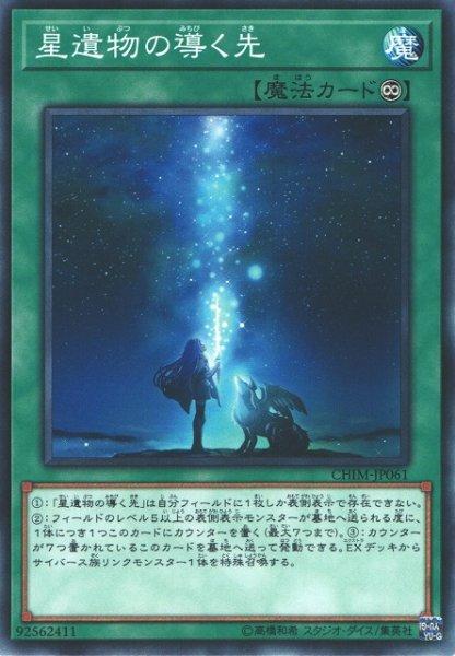 画像1: 【遊戯】星遺物の導く先【ノーマル/魔法】CHIM-JP061 (1)