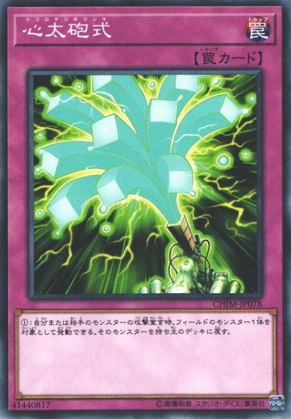 画像1: 【遊戯】心太砲式【ノーマル/罠】CHIM-JP078 (1)