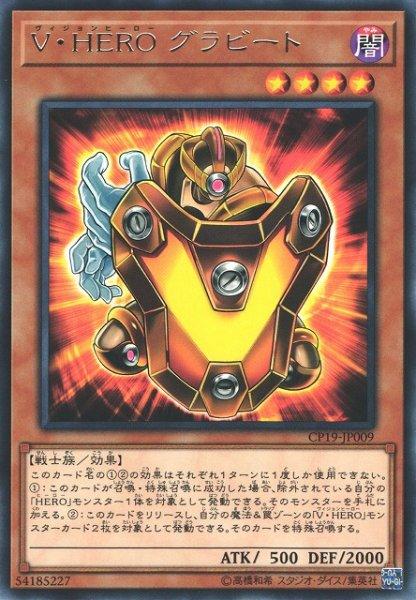 画像1: 【遊戯】V・HERO グラビート【レア/効果】CP19-JP009 (1)