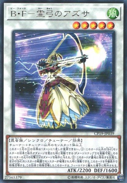 画像1: 【遊戯】B・F-霊弓のアズサ【レア/☆5】CP19-JP039 (1)