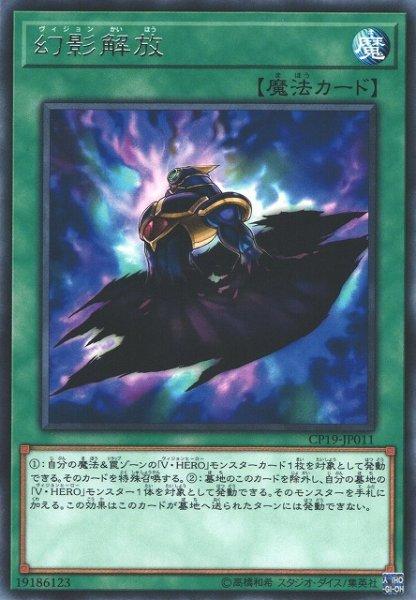 画像1: 【遊戯】幻影解放【レア/魔法】CP19-JP011 (1)