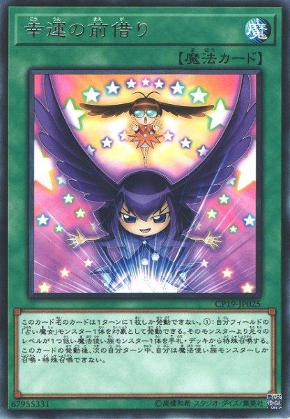 画像1: 【遊戯】幸運の前借り【レア/魔法】CP19-JP025 (1)
