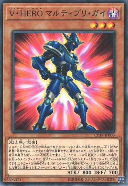 画像1: 【遊戯】V・HERO マルティプリ・ガイ【ノーマル/効果】CP19-JP006 (1)