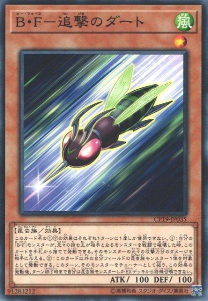 画像1: 【遊戯】B・F-追撃のダート【ノーマル/効果】CP19-JP035 (1)