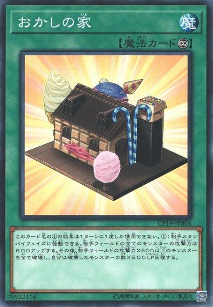 画像1: 【遊戯】おかしの家【ノーマル/魔法】CP19-JP004 (1)