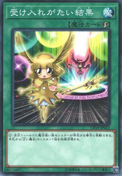 画像1: 【遊戯】受け入れがたい結果【ノーマル/魔法】CP19-JP023 (1)
