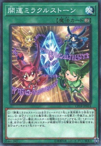 画像1: 【遊戯】開運ミラクルストーン【ノーマル/魔法】CP19-JP024 (1)