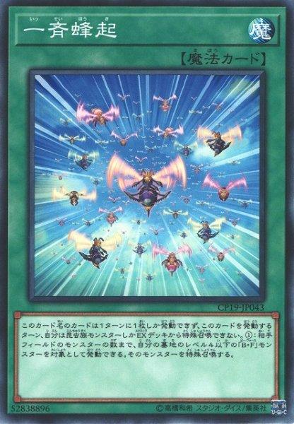 画像1: 【遊戯】一斉蜂起【ノーマル/魔法】CP19-JP043 (1)