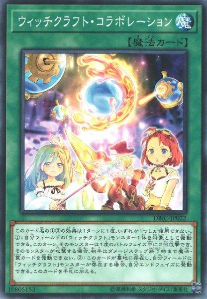 画像1: 【遊戯】ウィッチクラフト・コラボレーション【ノーマル/魔法】DBIC-JP022 (1)