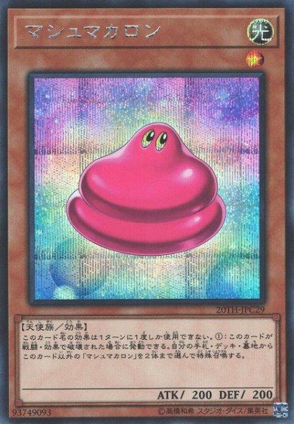 画像1: 【遊戯】マシュマカロン【シークレット/効果】20TH-JPC29 (1)