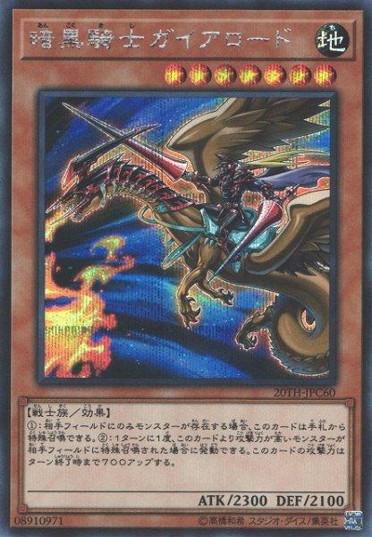 画像1: 【遊戯】暗黒騎士ガイアロード【シークレット/効果】20TH-JPC60 (1)