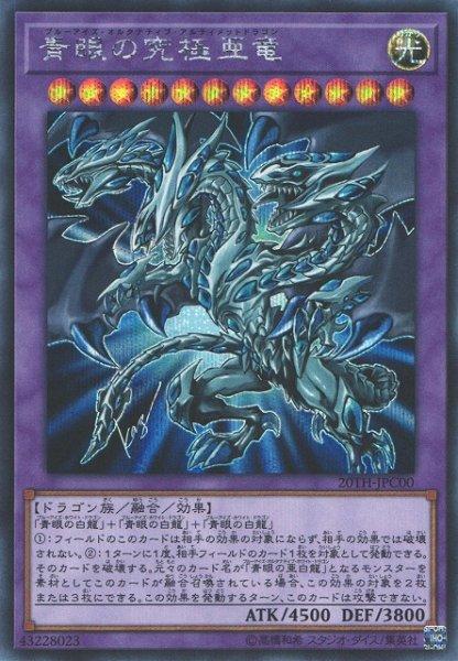 画像1: 【遊戯】青眼の究極亜竜【シークレット/融合】20TH-JPC00 (1)