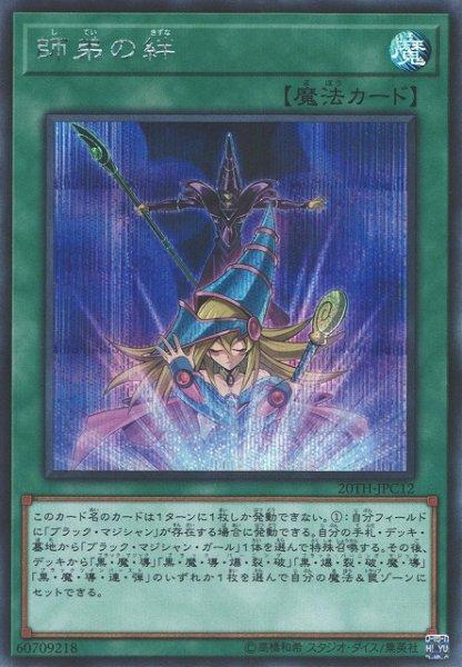 画像1: 【遊戯】師弟の絆【シークレット/魔法】20TH-JPC12 (1)