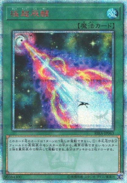 画像1: 【遊戯】極超辰醒【20thシークレット/魔法】RIRA-JP063 (1)