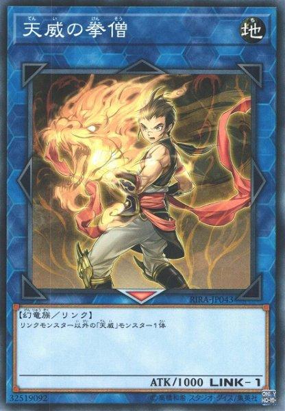 画像1: 【遊戯】天威の拳僧【ノーマル/リンク-1】RIRA-JP043 (1)
