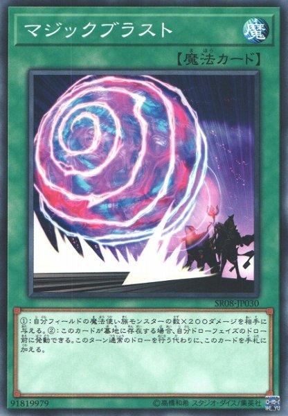 画像1: 【遊戯】マジックブラスト【ノーマル/魔法】SR08-JP030 (1)
