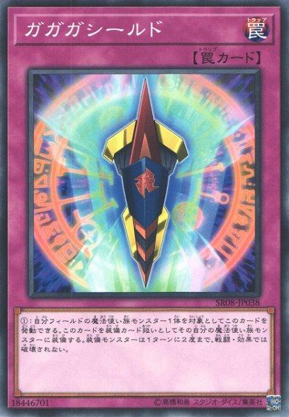 画像1: 【遊戯】ガガガシールド【ノーマル/罠】SR08-JP038 (1)