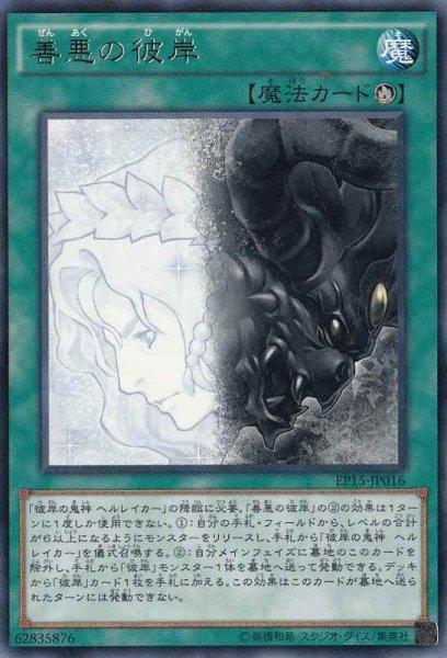 画像1: 《キズ特価品》【遊戯】善悪の彼岸【レア/魔法】 (1)