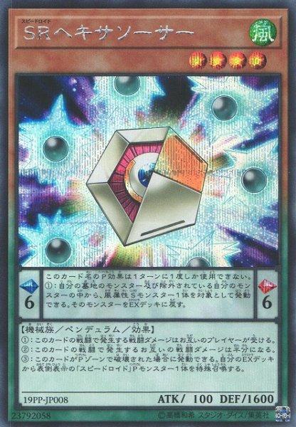画像1: 【遊戯】SRヘキサソーサー【シークレット/ペンデュラム】19PP-JP008 (1)