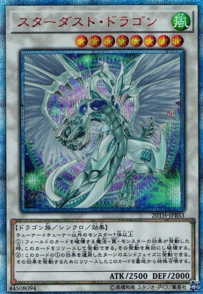 画像1: 【遊戯】スターダスト・ドラゴン【20thシークレット/☆8】20TH-JPBS3 (1)