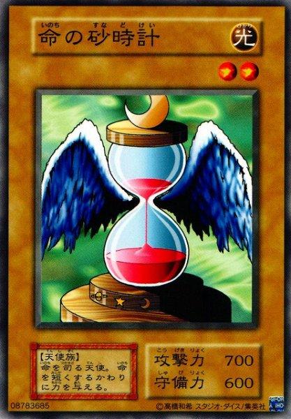 画像1: 【遊戯】命の砂時計【ノーマル/通常】復刻版 (1)