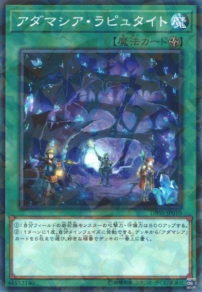 画像1: 【遊戯】アダマシア・ラピュタイト【ノーマルパラレル/魔法】DBSS-JP010 (1)