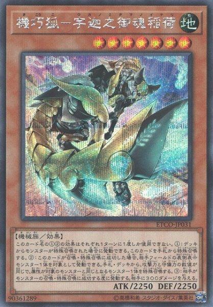 画像1: 【遊戯】機巧狐-宇迦之御魂稲荷【シークレット/効果】ETCO-JP031 (1)