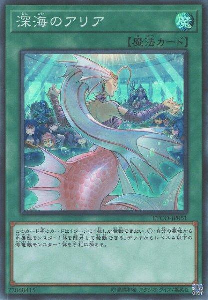 画像1: 【遊戯】深海のアリア【スーパー/魔法】ETCO-JP061 (1)