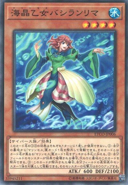 画像1: 【遊戯】海晶乙女バシランリマ【ノーマル/効果】ETCO-JP006 (1)