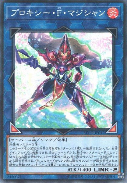 画像1: 【遊戯】プロキシー・F・マジシャン【ノーマル/リンク-2】ETCO-JP047 (1)