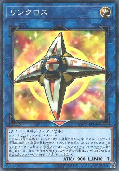 画像1: 【遊戯】リンクロス【ノーマル/リンク-1】ETCO-JP049 (1)