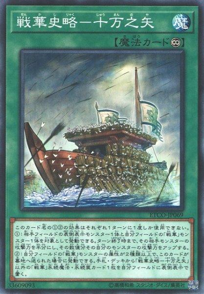 画像1: 【遊戯】戦華史略-十万之矢【ノーマル/魔法】ETCO-JP069 (1)