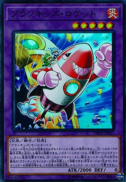 画像1: 【遊戯】プランキッズ・ロケット【スーパー/融合】DBHS-JP017 (1)