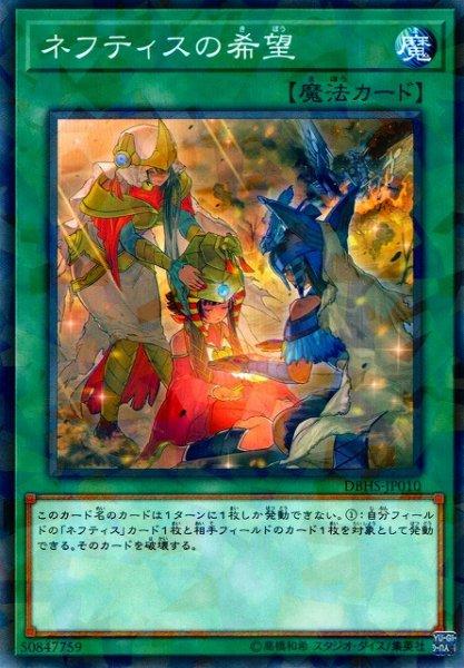 画像1: 【遊戯】ネフティスの希望【ノーマルパラレル/魔法】DBHS-JP010 (1)