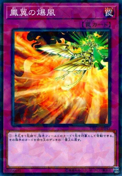 画像1: 【遊戯】鳳翼の爆風【ノーマルパラレル/罠】DBHS-JP045 (1)