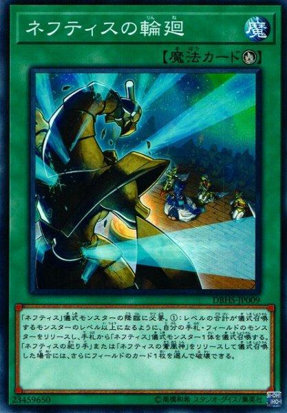 画像1: 【遊戯】ネフティスの輪廻【ノーマル/魔法】DBHS-JP009 (1)