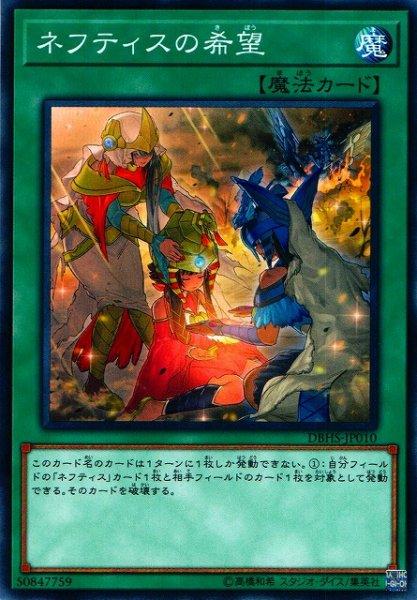 画像1: 【遊戯】ネフティスの希望【ノーマル/魔法】DBHS-JP010 (1)