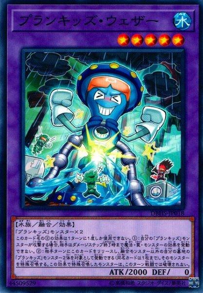 画像1: 【遊戯】プランキッズ・ウェザー【ノーマル/融合】DBHS-JP018 (1)