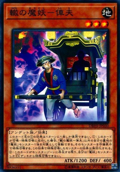 画像1: 【遊戯】轍の魔妖-俥夫【ノーマル/効果】DBHS-JP030 (1)