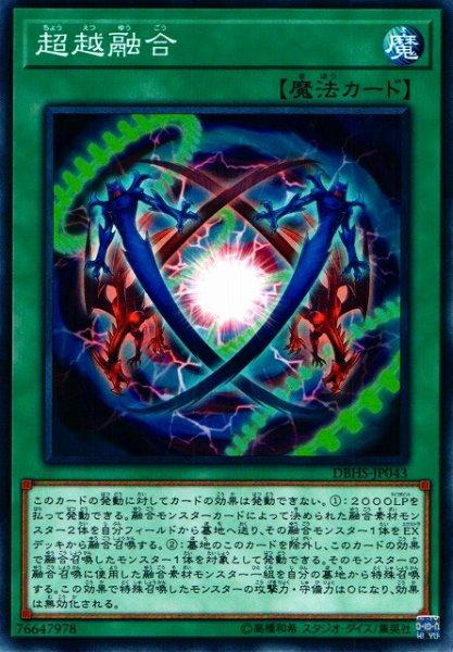 画像1: 【遊戯】超越融合【ノーマル/魔法】DBHS-JP043 (1)