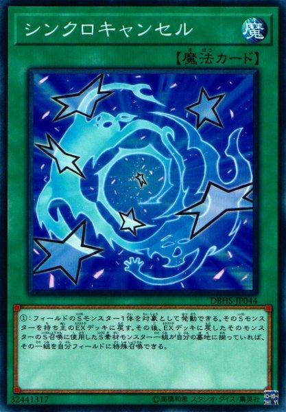 画像1: 【遊戯】シンクロキャンセル【ノーマル/魔法】DBHS-JP044 (1)