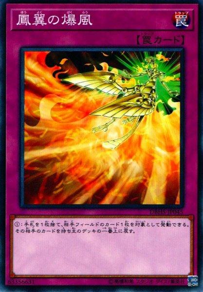 画像1: 【遊戯】鳳翼の爆風【ノーマル/罠】DBHS-JP045 (1)