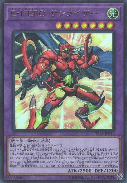 画像1: 《キズ特価品》【遊戯】E・HERO サンライザー【ウルトラ/融合】 (1)