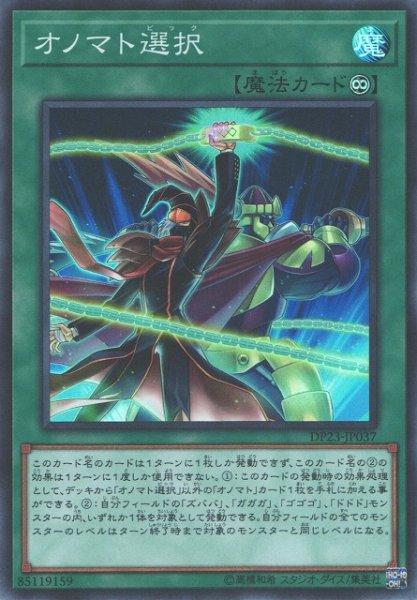 画像1: 【遊戯】オノマト選択【スーパー/魔法】DP23-JP037 (1)