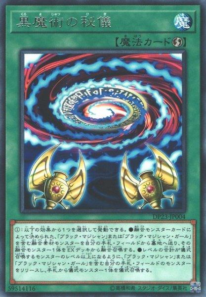 画像1: 【遊戯】黒魔術の秘儀【レア/魔法】DP23-JP004 (1)