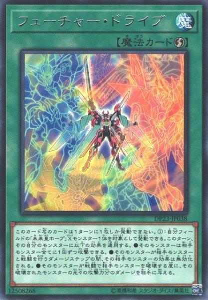 画像1: 【遊戯】フューチャー・ドライブ【レア/魔法】DP23-JP038 (1)
