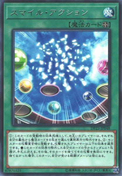 画像1: 【遊戯】スマイル・アクション【レア/魔法】DP23-JP048 (1)