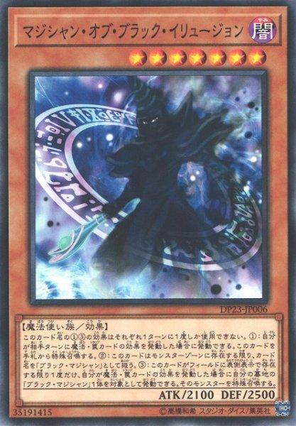 画像1: 【遊戯】マジシャン・オブ・ブラック・イリュージョン【ノーマル/効果】DP23-JP006 (1)