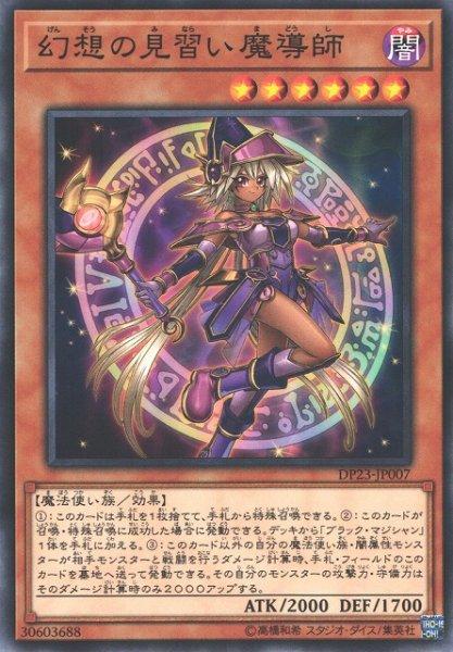 画像1: 【遊戯】幻想の見習い魔導師【ノーマル/効果】DP23-JP007 (1)
